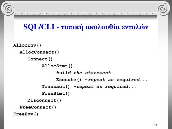 SQL/CLI