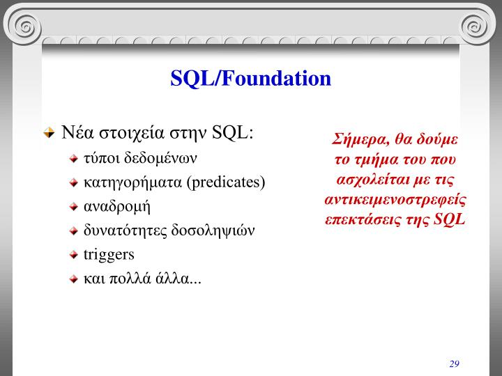 SQL/Foundation
