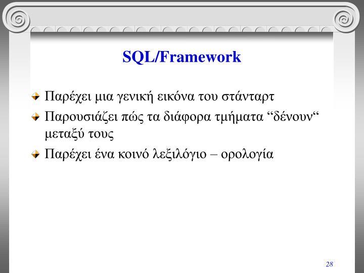 SQL/Framework