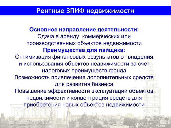Рентные ЗПИФ недвижимости