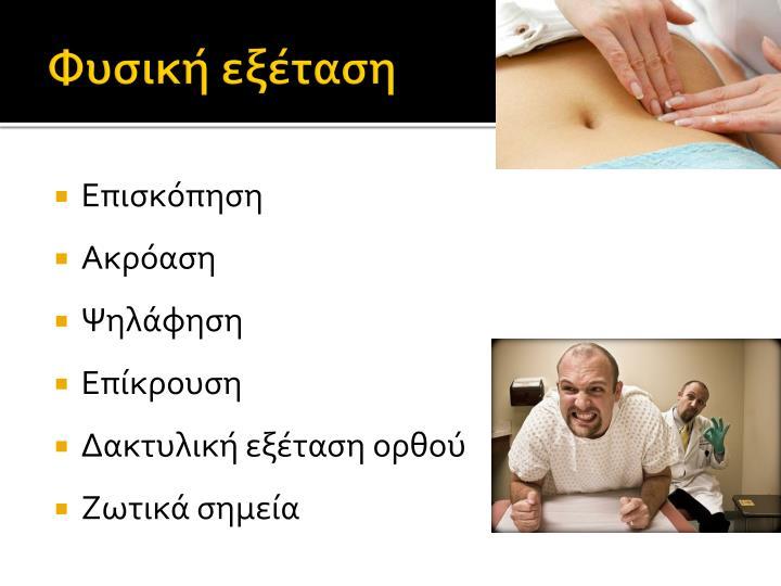 Φυσική εξέταση