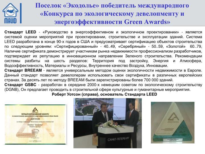 Поселок «Экодолье» победитель международного «Конкурса по экологическому девелопменту и энергоэффективности Green Awards»