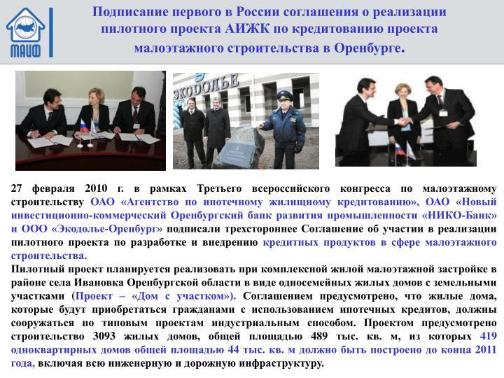 Подписание первого в России соглашения о реализации пилотного проекта АИЖК по кредитованию проекта малоэтажного строительства в Оренбурге