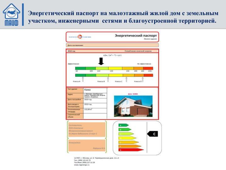 Энергетический паспорт на малоэтажный жилой дом с земельным участком, инженерными  сетями и благоустроенной территорией.