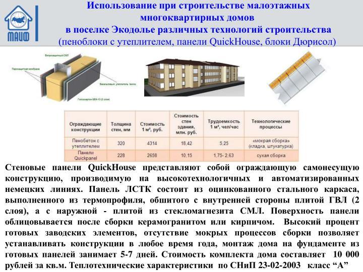Использование при строительстве малоэтажных