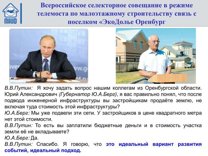 Всероссийское селекторное совещание в режиме телемоста по малоэтажному строительству