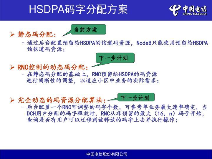 HSDPA