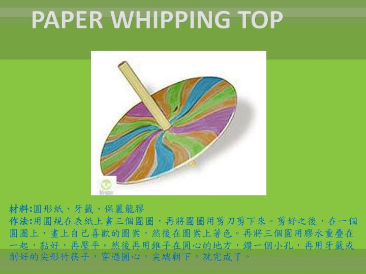 PAPER WHIPPING TOP