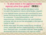 1 to what extent is the appliance market regional rather than global