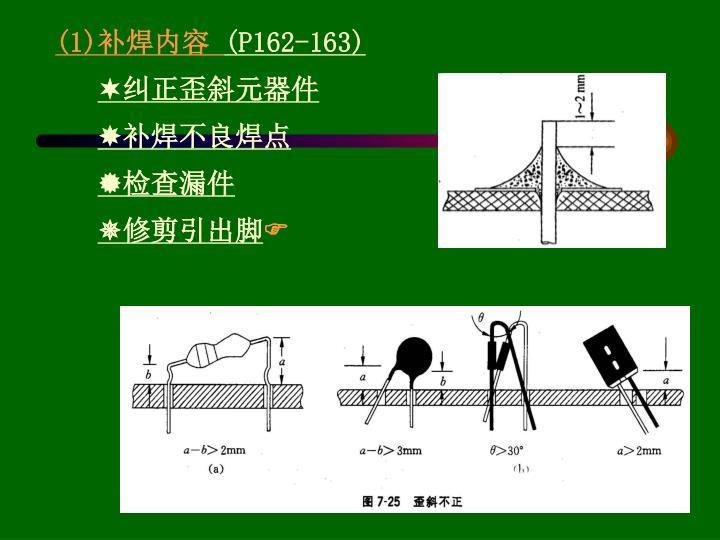 (1)补焊内容