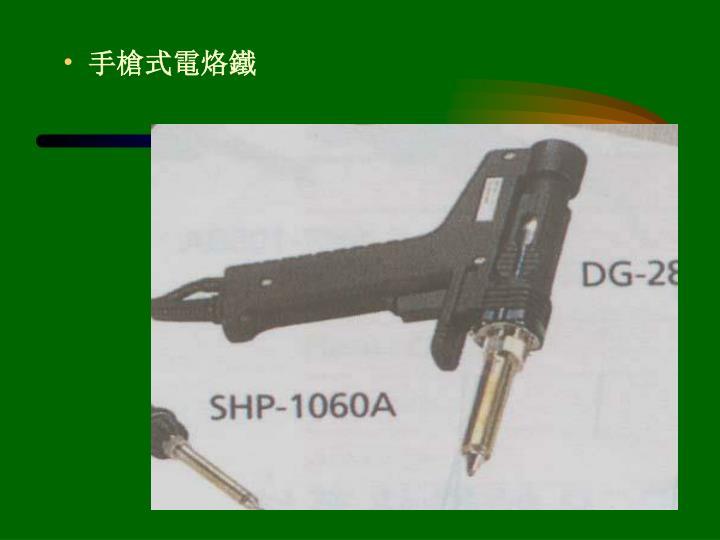 手槍式電烙鐵