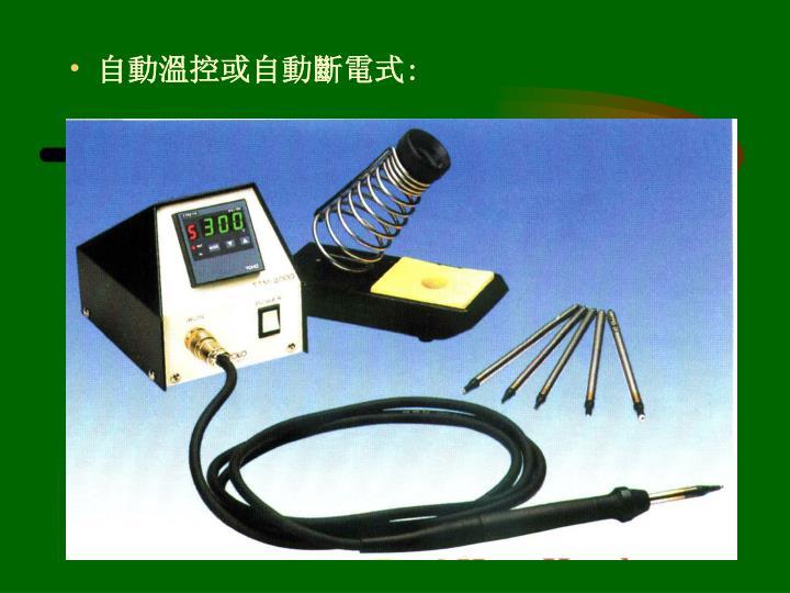 自動溫控或自動斷電式
