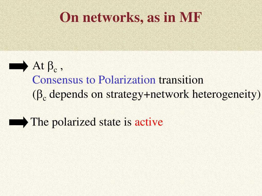 On networks, as in MF