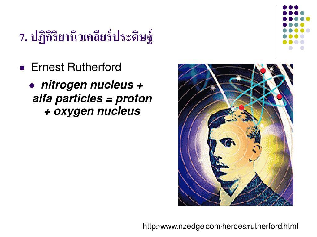 7. ปฏิกิริยานิวเคลียร์ประดิษฐ์