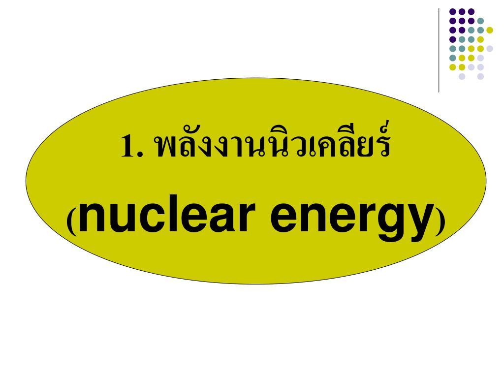 1. พลังงานนิวเคลียร์