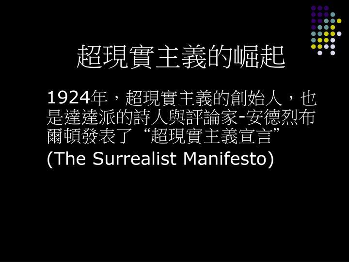 超現實主義的崛起