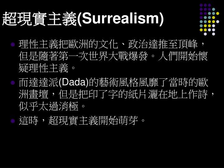 超現實主義