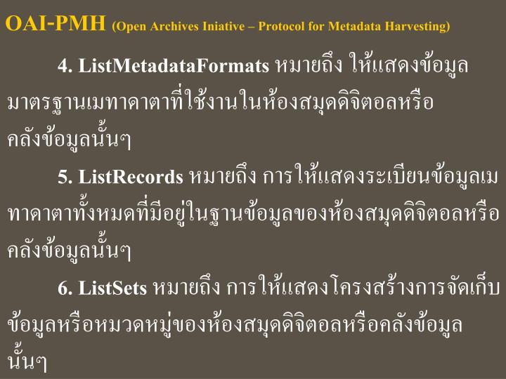 4. ListMetadataFormats