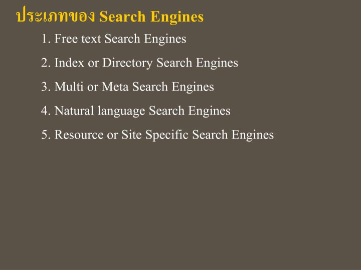 1. Free text Search Engines