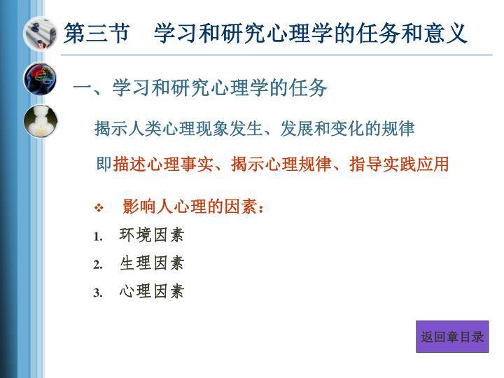 第三节  学习和研究心理学的任务和意义