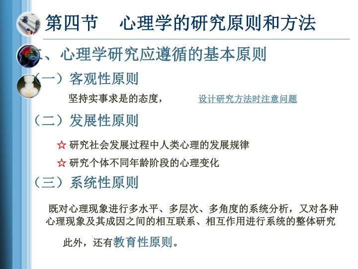 第四节    心理学的研究原则和方法