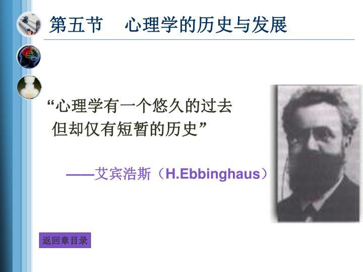 第五节    心理学的历史与发展