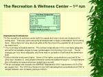 the recreation wellness center 1 st run24