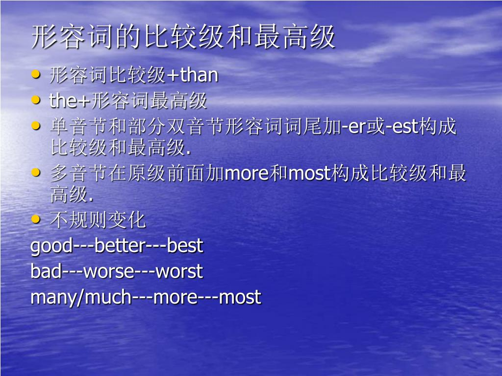 形容词的比较级和最高级