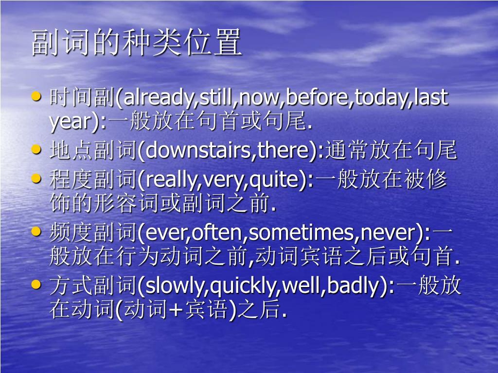 副词的种类位置