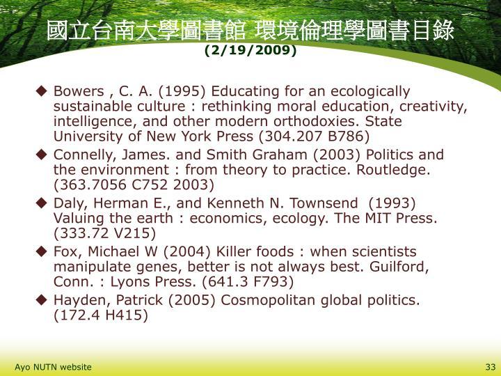國立台南大學圖書館 環境倫理學圖書目錄
