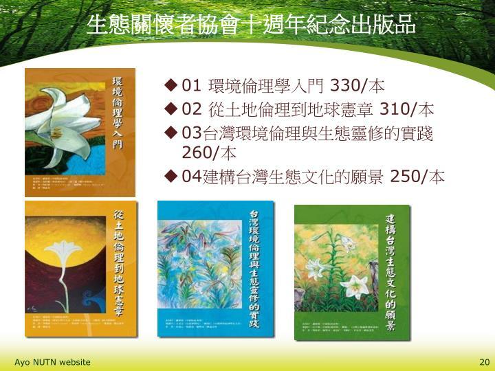 生態關懷者協會十週年紀念出版品