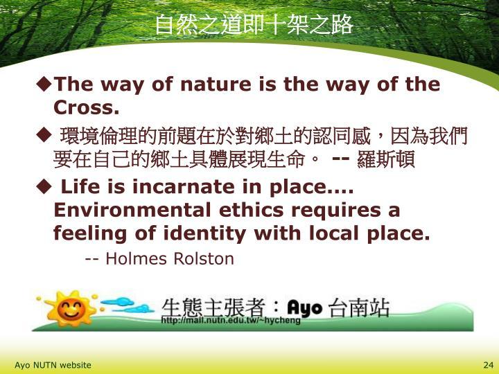 自然之道即十架之路