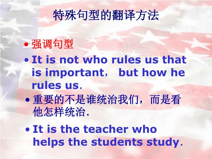 特殊句型的翻译方法