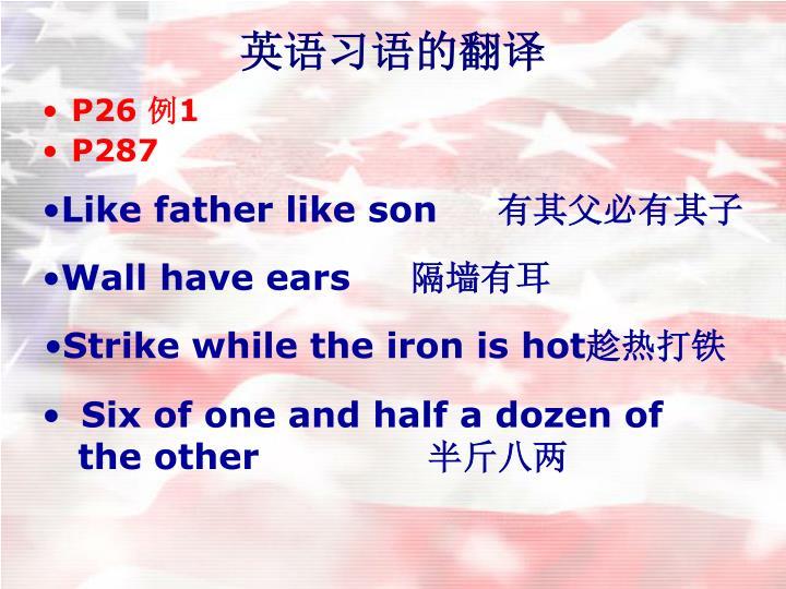 英语习语的翻译