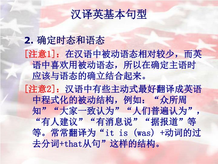 汉译英基本句型