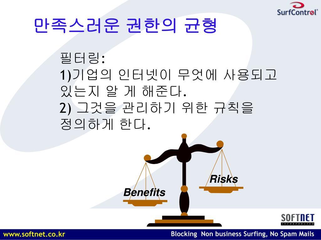 만족스러운 권한의 균형