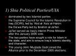 1 shia political parties uia