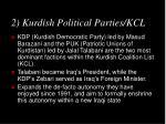 2 kurdish political parties kcl
