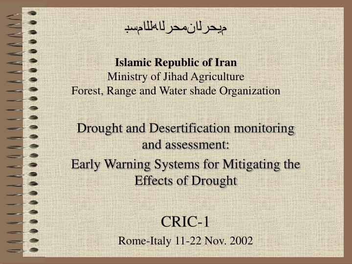Islamic republic of iran ministry of jihad agriculture forest range and water shade organization