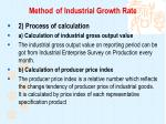 method of industrial growth rate2