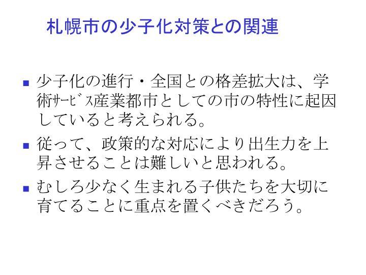 札幌市の少子化対策との関連