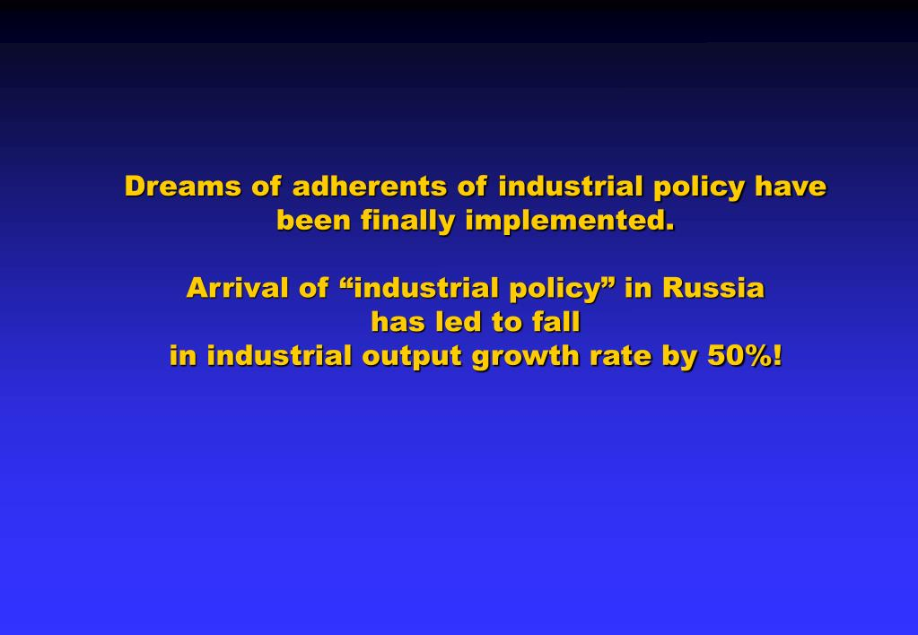 Dreams of adherents of industrial policy have been finally implemented.