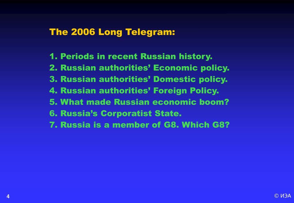 The 2006 Long Telegram: