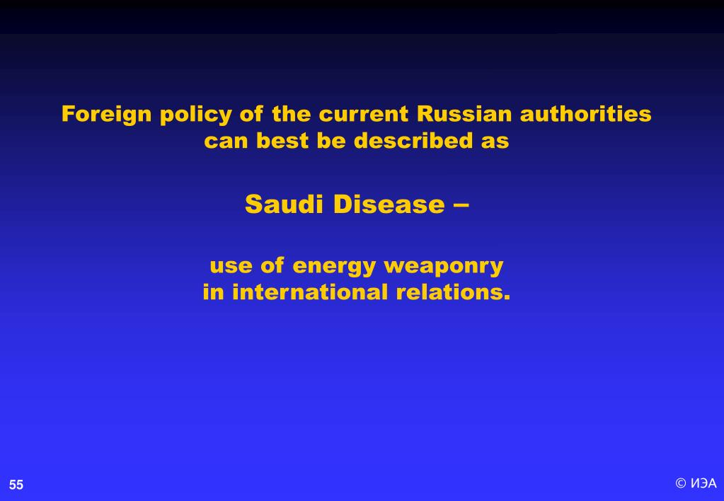 Foreign policy of the current Russian authorities can best be described as