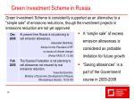 green investment scheme in russia