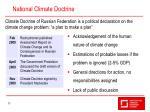 national climate doctrine