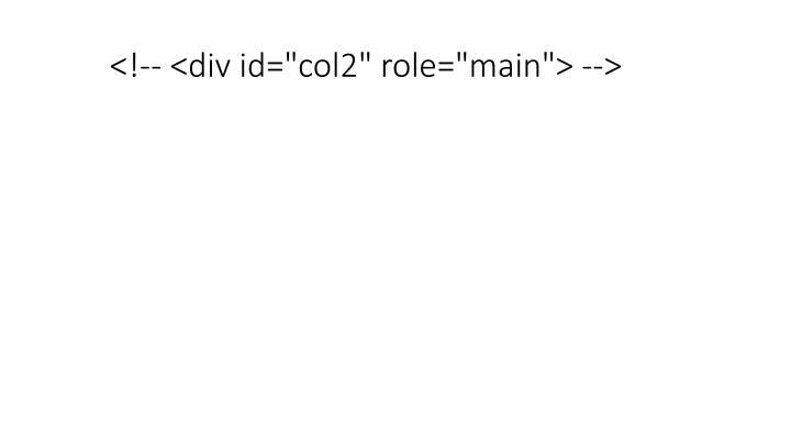 """<!-- <div id=""""col2"""" role=""""main""""> -->"""