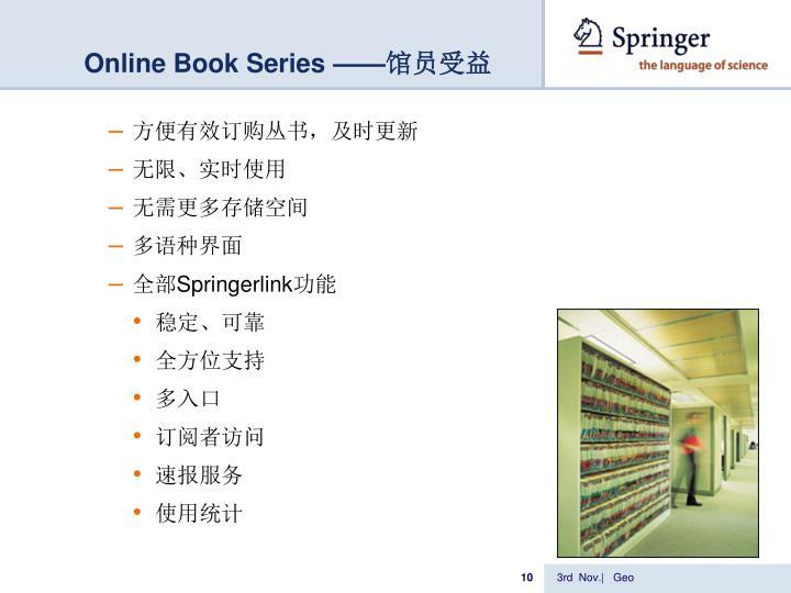 Online Book Series ——
