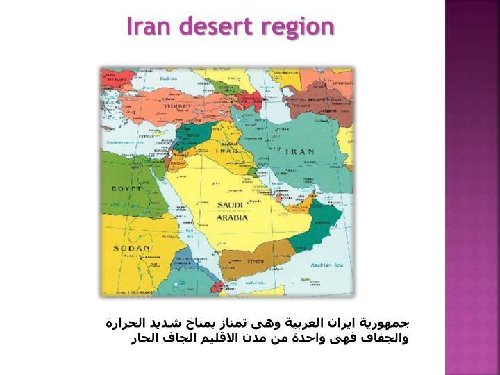Iran desert region