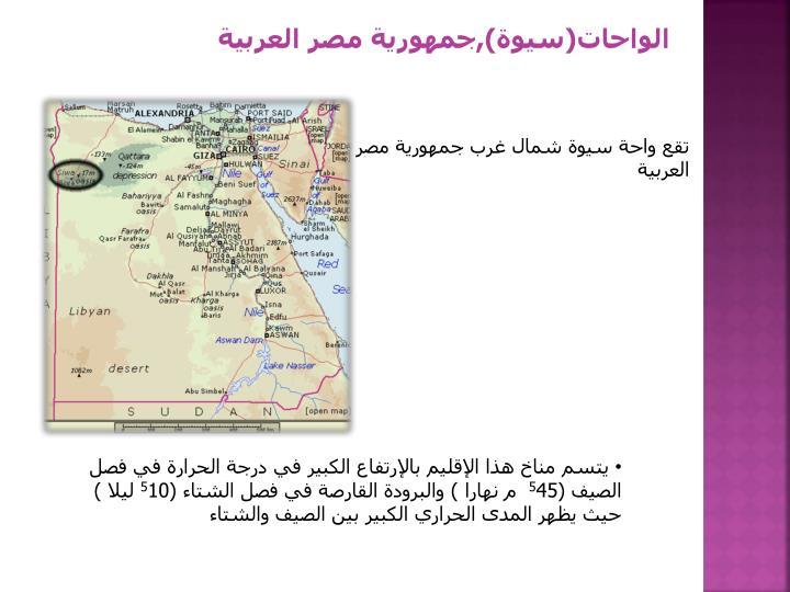 الواحات(سيوة),جمهورية مصر العربية
